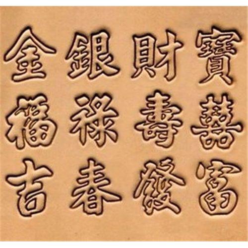 8149-00 Set stante embosare piele caractere chinezesti.